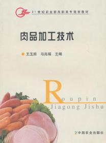 正版图书 肉品加工技术(高职) 9787109120303 中国农业