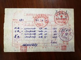 """延安地区文革期间票证:陕西黄龙山林业实验局木材加工厂板材销售发货票    盖""""6个印章"""""""