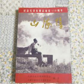 纪念毛泽东同志诞辰110周年《山海情》仅印2000册