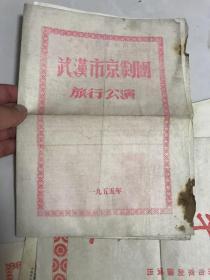 武汉市京剧团旅行公演【一九五五年 老节目单 16开!