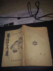 民国旧书:算法大成---上海春明书店版(1947年再版
