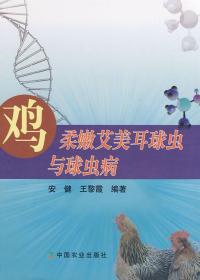 正版图书 鸡柔嫩艾美耳球虫与球虫病 9787109131767 中国农业
