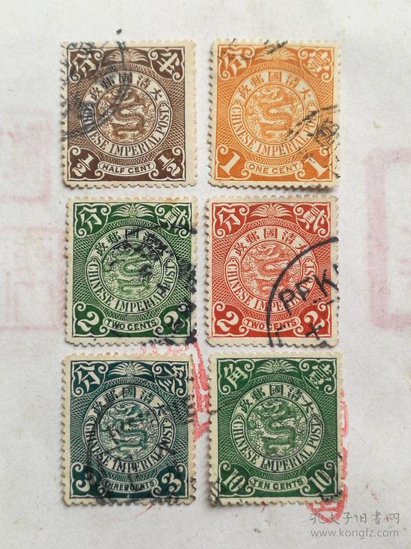 清代蟠龙邮票6枚