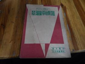 朱霞天著《少林护山子门罗汉拳图影》民国二十九年