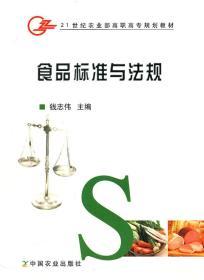 正版图书 食品标准与法规 9787109120082 中国农业
