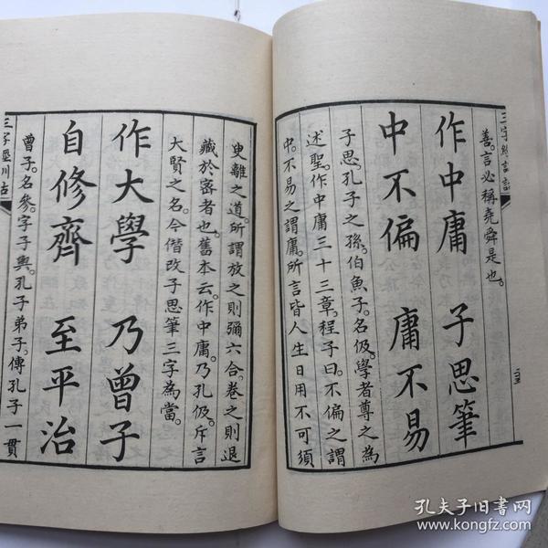 三字经训诂,百家姓考略,千字文释义(繁体竖排 大字影印)一套三本全,合图片