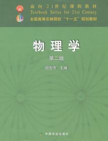 正版图书 物理学 9787109119741 中国农业