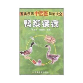 正版图书 畜禽疾病中西医防治大全:鸭鹅疾病 9787109122970 中国