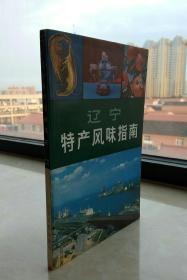 中国特产风味指南系列丛书------辽宁省-----《辽宁特产风味指南》-----虒人荣誉珍藏