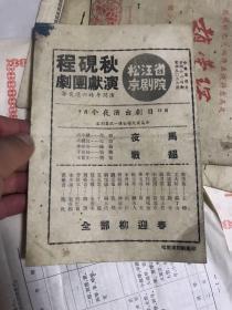 程砚秋剧团献演  松江省京剧院!老节目单! 1953年!