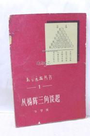 从杨辉三角谈起