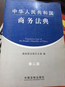 中华人民共和国商务法典(第2版)
