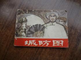 连环画《城防图》   85品   82年一版二印