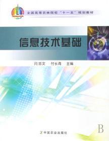 正版图书 信息技术基础(十一五) 9787109119031 中国农业