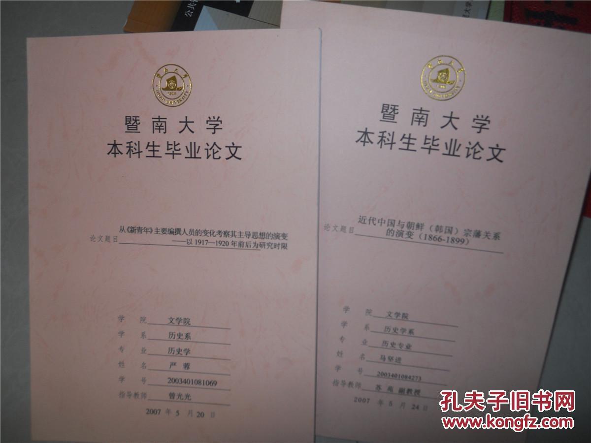 暨南大学本科生毕业论文: 近代中国与朝鲜(韩国