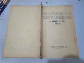 高举毛泽东思想伟大红旗 坚决支持无产阶级革命派·《人民解放军支左、支共、支农》资料目录索引