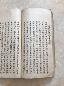 清代视频辑稿本:撮要伤寒(伤寒真诀、医学方诀最新蹦迪中医图片