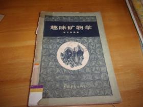 趣味矿物学--1960年1版1印---馆藏书,品以图为准