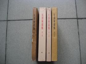 毛泽东选集(北京版4卷全,1951年十二月第三印)