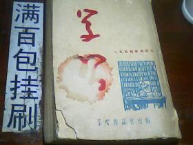 学习 1954年合订本