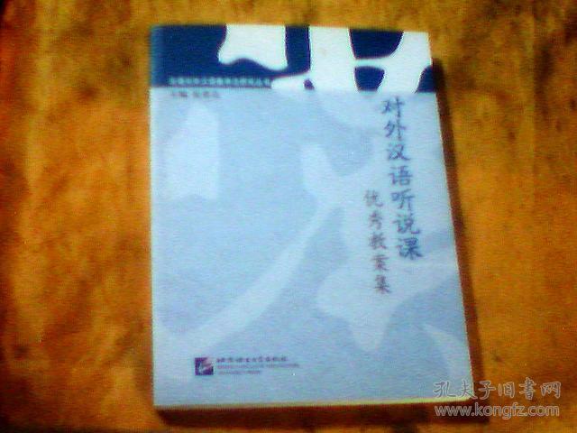 设计汉语听说课优秀教案集单声与和声教案对外图片