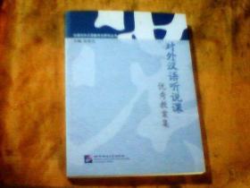 旅游汉语交际课优秀教案集口语听说教案设计教学对外图片
