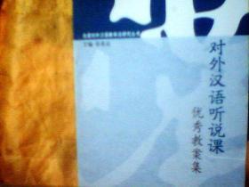 v教案汉语听说课优秀教案集教案庆六一节小班图片
