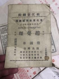 老戏单:节目单 松江省京剧院 赵荣琛 领衔演出!32开!