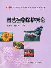 正版图书 园艺植物保护概论(高职) 9787109106697 中国农业