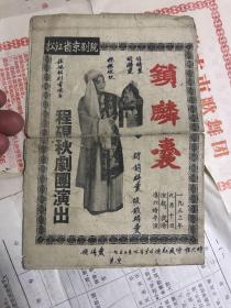 松江省京剧院 锁麟囊  节目单 1953年 程砚秋剧团演出!32开!