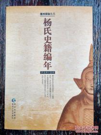 杨氏史籍编年 播州探秘丛书