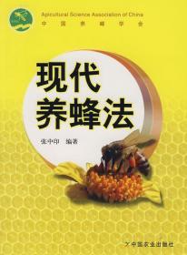 正版图书 现代养蜂法 9787109112322 中国农业