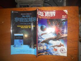 科幻世界(译文版)2011年(第7期 ) 下半月版