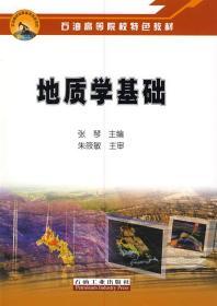 石油高等院校特色教材:地质学基础