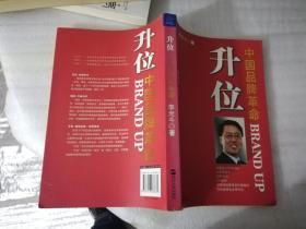升位 -中国品牌革命(李光斗