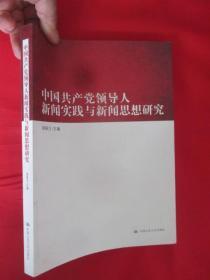 中国共产党领导人新闻实践与新闻思想研究     (16开)