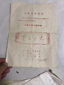 星星之火 节目单  评剧  16开! 1960年!