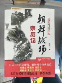 (正版现货~)我的1950年代:朝鲜战场亲历记9787535451071