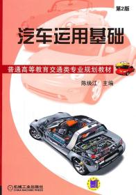 汽车运用基础(第2版)