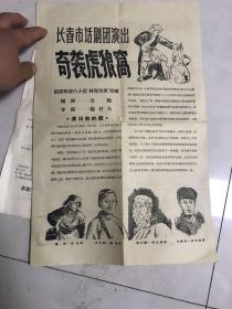 奇袭虎狼窝 话剧 节目单  8开大张! 60年代!