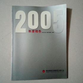 河南豫能控股股份有限公司 2005年度报告