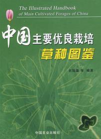 正版图书 中国主要优良栽培草种图鉴 9787109125452 中国农业