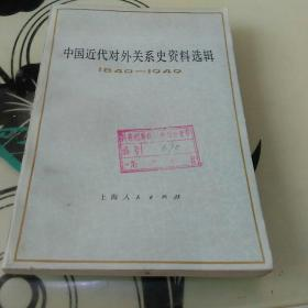 中国近代对外关系史资料选辑   1940一1949  (下卷第一分册)