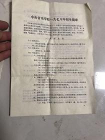 中央 音乐学院  上海音乐学院 1978年招生简章! 两份!