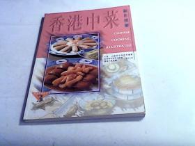 香港中菜制作图解