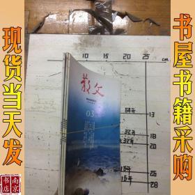 散文 2011 3 4 5 共3本合售