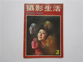 约七十年代出版《摄影生活月刊》第2期 (香港联合出版事业公司)