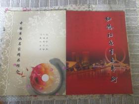 中国书画名家精品推介+红桥社区书画艺术.两册合售