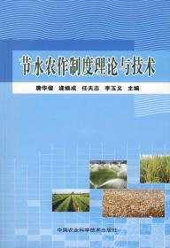 正版图书 节水农作制度理论与技术 9787802336421 中国农业科学技