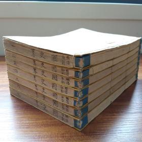 和刻本 《 明治新刻国史略》明治15年(1882年)1套7册7卷全 全汉文  日本编年史  多篇序跋 精刻精印 卷首卷尾几页阴刻  前后都有书标  内有一幅套色木刻日本全图